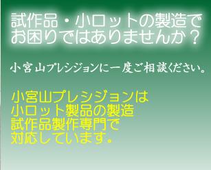 精密部品製造・試作品制作・小ロット対応・有限会社 小宮山プレシジョン